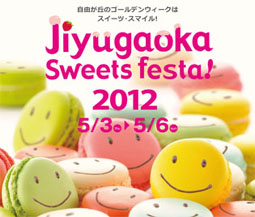 SweetsFesta.jpg