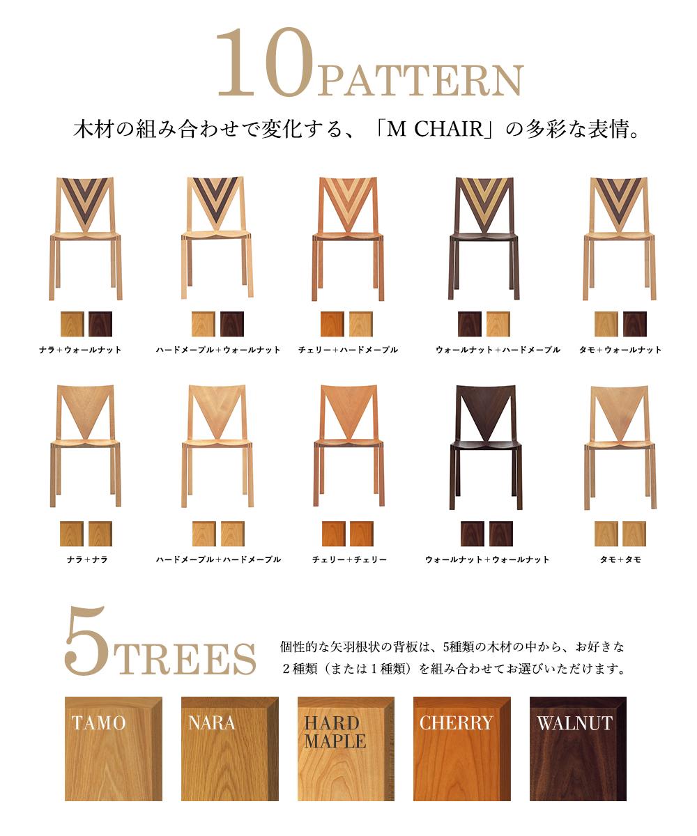 木材の組み合わせで変化する、「M CHAIR」の多彩な表情