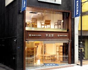 家具蔵 銀座店