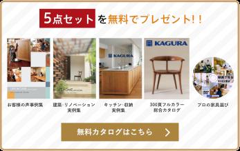 家具蔵の無料カタログ