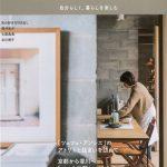 「雑誌「DRAWER」にユーザー様のお宅が紹介されました」