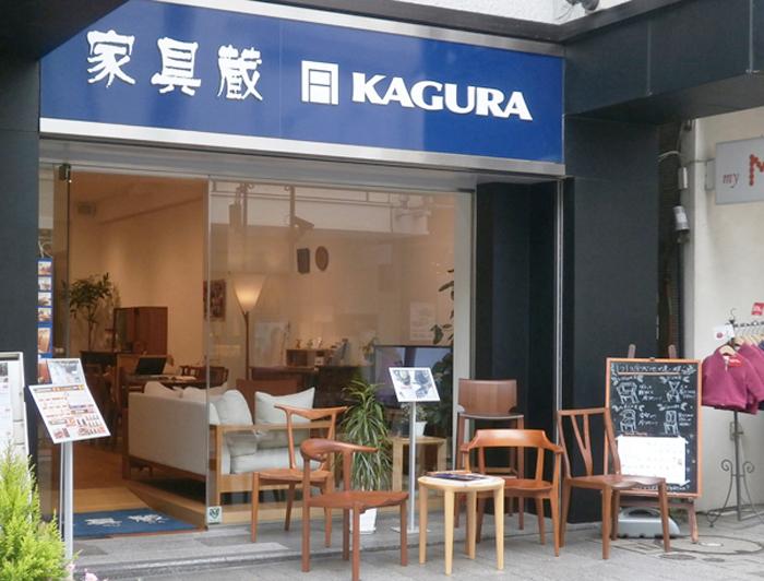 家具蔵横浜元町店 外観