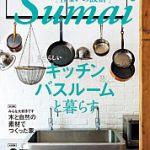 """「雑誌""""住まいの設計""""にユーザー様のお宅が紹介されました」"""