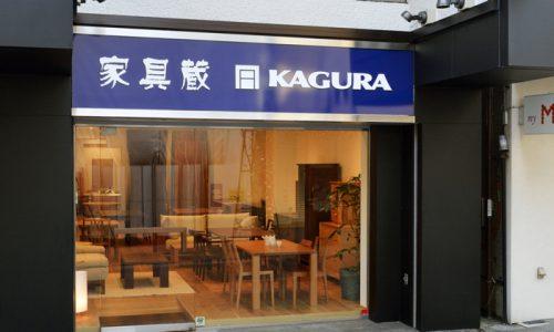 家具選びのスポットとしての横浜元町