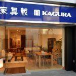 横浜元町で探す一生ものの家具