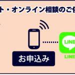 """家具蔵「""""LINE""""でのリモート・オンライン相談」のお知らせ"""