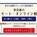 """""""LINE""""で気軽に!家具蔵のリモート・オンライン相談のお知らせ"""